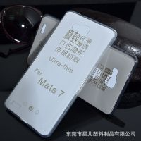 厂家现货 华为mate 7超薄透明软套 DIY手机套 软套 手机壳 保护套