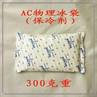 【300克冰袋】物理冰袋保冷剂
