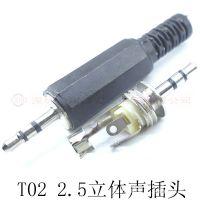 供应T02Φ2.5立体声耳机插头音频插头音频连接器视频插头音频插头