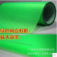 厂家直销汽车大灯膜 尾灯闪点膜 绿色透光膜 珠光 改装膜 装饰膜