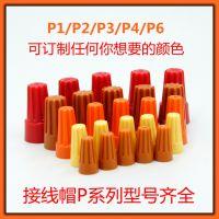【企业集采】电线接线头旋转闭端子螺旋式压线帽接线帽P1/1000PCS