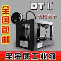 高精度高稳定 高速 大尺寸 全钢结构 3D打印机 准工业级 模型DIY