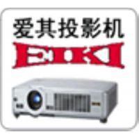 闵行区EIKI投影机维修电话,上海爱其投影仪灯泡更换,爱其投影仪售后服务中心
