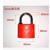 供应电力表箱锁,塑钢挂锁,不锈钢挂锁,安全挂锁