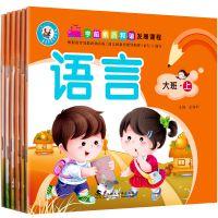 【恒益金娃娃】幼儿园教材-大班上下学期 幼儿园学前素质教育读本
