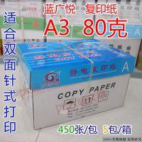 厂家直销 蓝广悦 A3 80克 450张复印纸 5包/件 办公打印白纸