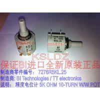 7276R5KL.25 多圈精密线绕电位器 美国BI进口全新原装正品