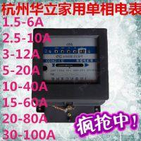 杭州华立仪表总厂DD862-4型交流单相 电能表 机械表 电表 火表