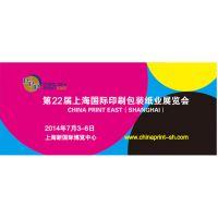供应海普瑞森布展第二十二届上海国际印刷包装纸业展览会