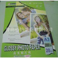 亮彩照片纸 A3高光相纸 打印效果图纸 297*420