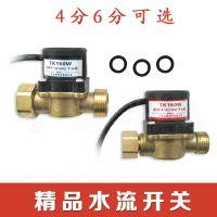 4分6分水泵水流感应开关自动水流开关增压泵自动开关水泵流量开关