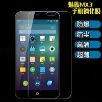 供应魅族MX3钢化玻璃膜 mx2手机膜 超薄高清手机贴膜MX3手机前膜批发