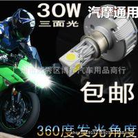 汽车LED灯摩托车大灯30W 远近光超亮车灯 360度三面发光 汽摩通用