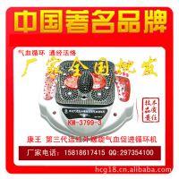 【厂价】气血循环机,红外气血循环机,足部按摩机,足疗机价格_康王