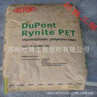 代理:PET 美国杜邦 FR530 BK507 增强级,阻燃级 黑色pet塑胶