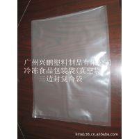 复合包装袋 食品级包装袋 复合塑料袋 真空袋子