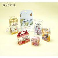 厂家定做空白透明折盒 PVC塑料包装盒 环保化妆品长方形盒子