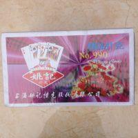 正品姚记扑克 专业扑克牌批发 纸牌批发 品牌扑克质量有保证