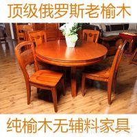 精通榆木实木家具批发 现代中式 全实木圆餐桌台 家用餐厅餐桌椅