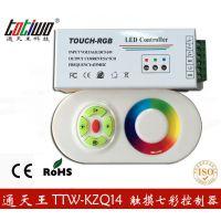 供应七彩控制器 RGB控制器 触摸控制器 灯条控制器 LED控制器