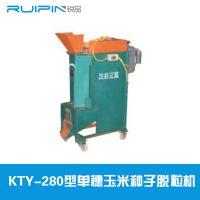 江苏锐品-KTY-280型单穗玉米种子脱粒机