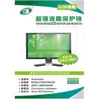 液晶视保屏批发 19寸宽屏液晶显示器保护镜 防辐射树脂材料