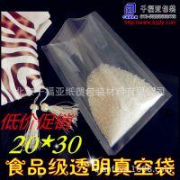 北京食品真空包装袋 透明塑料包装袋 20*30 17丝 批发定制