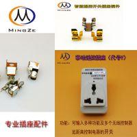 中山市厂家批发开关插座配件全球通智能 多功能大功率接线插座配件MZ-1