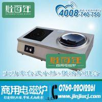 供应请问一下商用电磁炉价格一般是多少,贵不贵啊?灶百年商用电磁炉告诉你