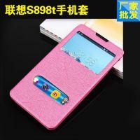 供应联想黄金斗士S8手机套 S898t+手机皮套 手机壳开天窗手机保护套
