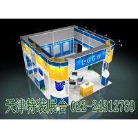 天津展览公司展会服务会特装展台展位设计搭建服务公司