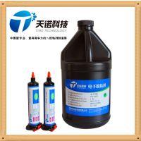天佑牌电子排线补强固定UV胶TYU6021 电子元件固定 塑料粘接胶水