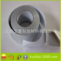 厂家直销  铝箔胶带 自粘铝箔胶带 防腐铝箔胶带 防水铝箔胶带