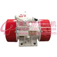 呼和浩特防爆振动电机 振动电机 矿用防爆振动电机厂家直销13569002036