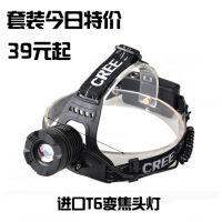 【套装】进口CREE T6变焦LED头灯 三档充电远射防水钓鱼自行车灯