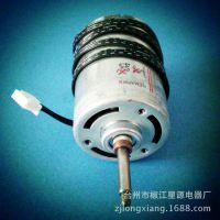厂家直销微型电动机 家电用微型电动机 家用风扇微电机
