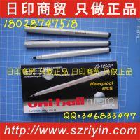 日本三菱UB-125SP 全液式耐水性走珠笔 优丽签字笔 不渗透 0.5mm
