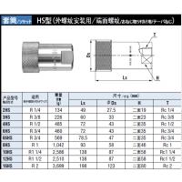 现货供应日东(NITTO)不锈钢油压接头2HS