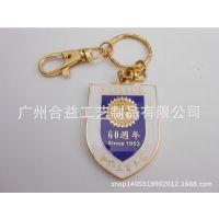 周年记念钥匙扣、庆典钥匙扣、中学钥匙扣、钥匙扣订制