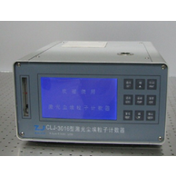 CLJ-3016型激光尘埃粒子计数器使用方便;自净时间短;自带流量计,广泛电子、光学、化学、食销售