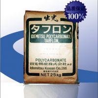供应PC/日本出光/AK3020 阻燃级 非溴阻燃 工程塑料标准产品
