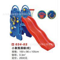 供应优质小象熊滑梯 小型单人滑梯 上下玩具滑滑梯 多功能滑梯