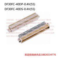 广濑连接器DF30FC-40DP-0.4V(55)供应  原装DF30FC-40DS-0.4V(55)