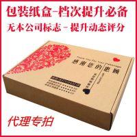 淘宝代理专拍服装包装纸盒[每单限售一个](售出后不可退换)