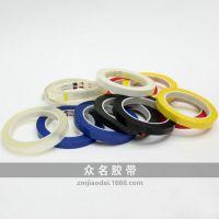 【厂家直销】PET高温胶带 聚脂胶带玛拉胶带  彩色胶带 批发