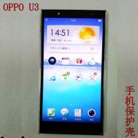发布OPPO U3手机保护套PC单底透明素材喷油硬壳加硬手机外壳