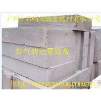 供应广州加气砖轻质砖加气混凝土砌块厂(广州市墙革办认证会员单位)