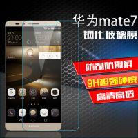 华为MATE7钢化膜华为MATE7钢化玻璃膜MT7-TL10手机膜贴膜保护防爆