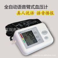 深圳厂家电子血压计 臂式血压计 语音全自动电子血压计家用血压计