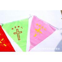 批发 基督教礼品 装饰品 三角彩旗-通用款 卷/60张